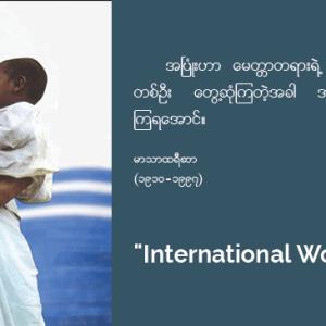 နိုင်ငံတကာအမျိုးသမီးများနေ့ ( INTERNATIONAL WOMEN'S DAY)