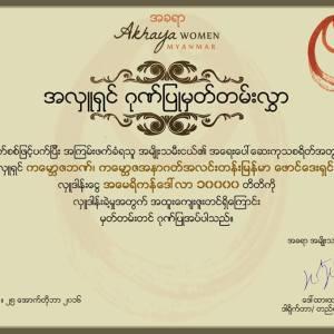 အနာဂတ်အလင်းတန်းမြန်မာဖောင်းဒေးရှင်းသည် အခရာအမျိုးသမီးအဖွဲ့ (AKHAYA WOMEN MYANMAR) မှ ဦးစီးဆောင်ရွက်လျှက်ရှိသည့် မျက်နှာအား အက်စစ်ဖြင့် အပက်ခံခဲ့ရသည့် အမျိုးသမီးငယ်၏ အရေးပေါ် ဆေးကုသစရိတ်အတွက် ပူးပေါင်းပါဝင်ခဲ့။